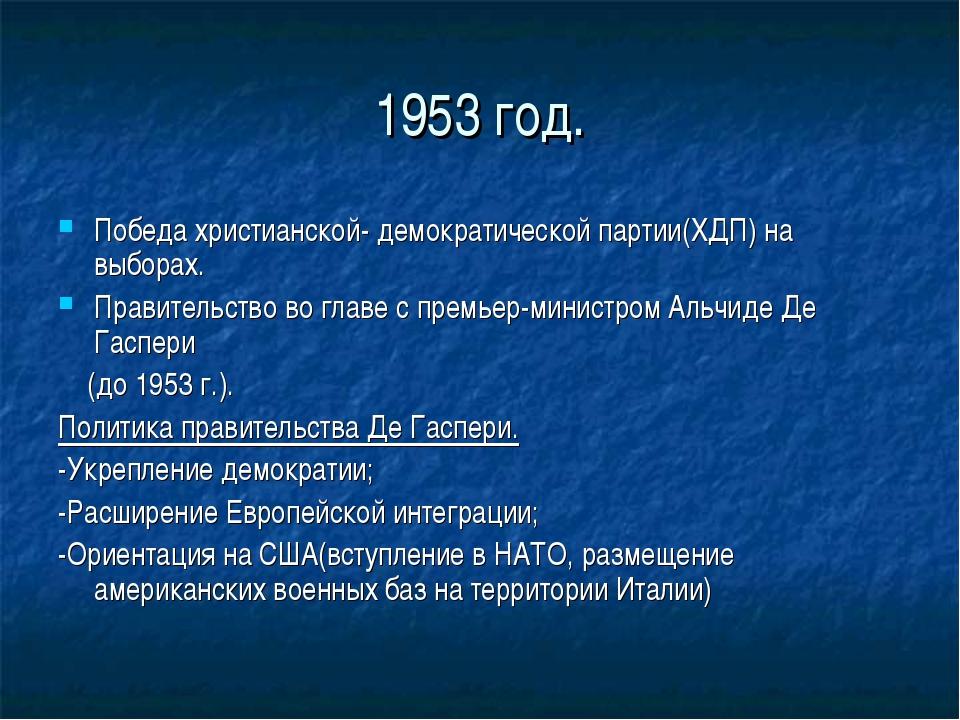 1953 год. Победа христианской- демократической партии(ХДП) на выборах. Правит...