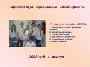 Состав команды «ЮЗЗ» 1. Ильгамов Рустам – капитан команды 2. Михайлова Варва