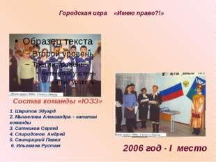 Городская игра «Имею право?!» Состав команды «ЮЗЗ» 1. Шарипов Эдуард 2. Мышел