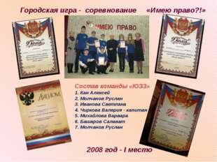 Состав команды «ЮЗЗ» 1. Кан Алексей 2. Молчанов Руслан 3. Иванова Светлана 4