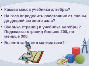 Какова масса учебника алгебры? На глаз определить расстояние от сцены до две