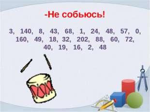 -Не собьюсь! 3, 140, 8, 43, 68, 1, 24, 48, 57, 0, 160, 49, 18, 32, 202, 88, 6