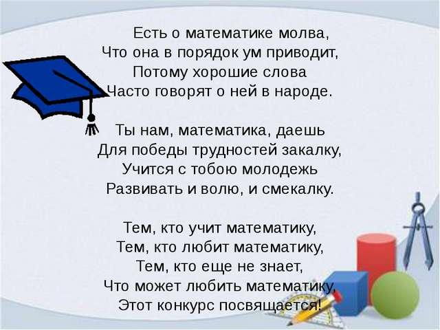 Есть о математике молва, Что она в порядок ум приводит, Потому хорошие слова...