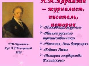 Н.М.Карамзин – журналист, писатель, историк «Московский журнал» «Письма русск