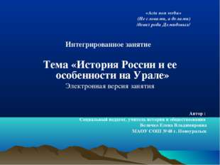Интегрированное занятие Тема «История России и ее особенности на Урале» Элек