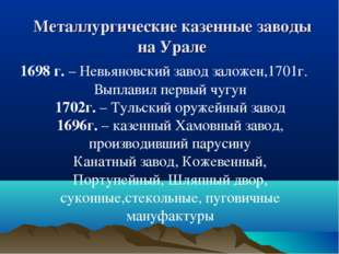 Металлургические казенные заводы на Урале 1698 г. – Невьяновский завод заложе