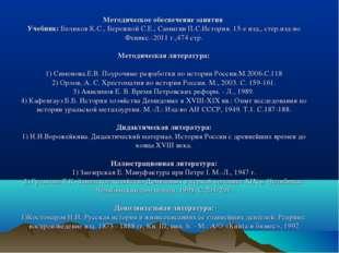 Методическое обеспечение занятия Учебник:Беликов К.С., Бережной С.Е., Самыг