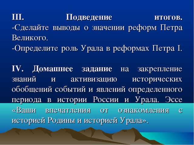 III. Подведение итогов. -Сделайте выводы о значении реформ Петра Великого. -...