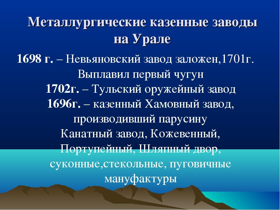 Металлургические казенные заводы на Урале 1698 г. – Невьяновский завод заложе...