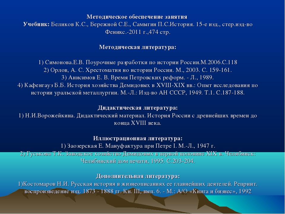 Методическое обеспечение занятия Учебник:Беликов К.С., Бережной С.Е., Самыг...