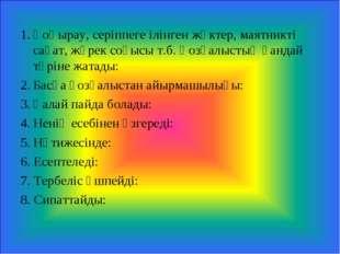 Қоңырау, серіппеге ілінген жүктер, маятникті сағат, жүрек соғысы т.б. Қозғалы