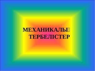 МЕХАНИКАЛЫҚ ТЕРБЕЛІСТЕР