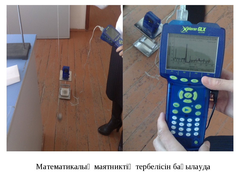 Математикалық маятниктің тербелісін бақылауда