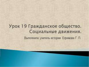 Выполнила: учитель истории Ефимова Г. П.