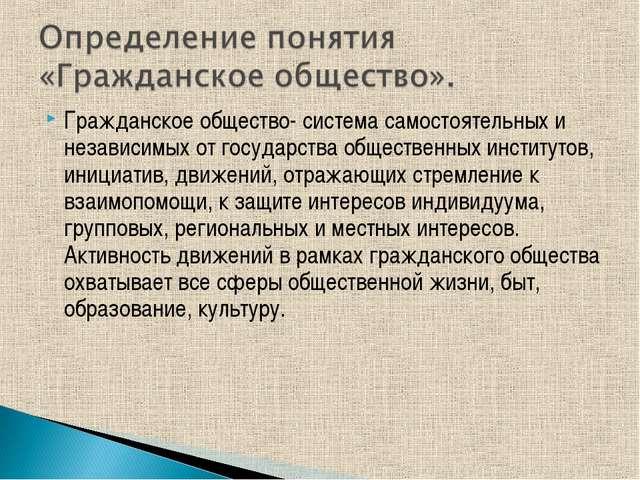 Гражданское общество- система самостоятельных и независимых от государства об...