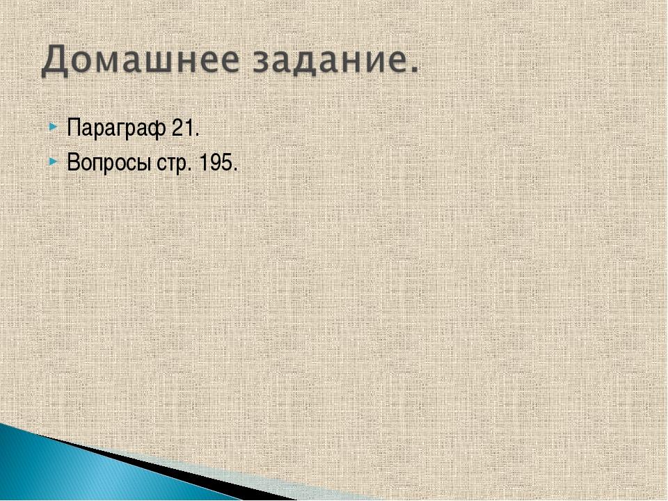 Параграф 21. Вопросы стр. 195.