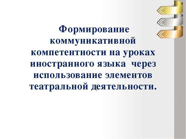 Формирование коммуникативной компетентности на уроках иностранного языка чер...