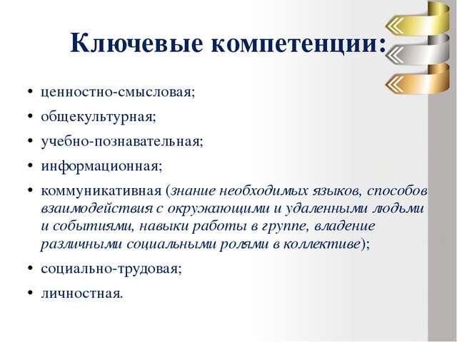 Ключевые компетенции: ценностно-смысловая; общекультурная; учебно-познаватель...