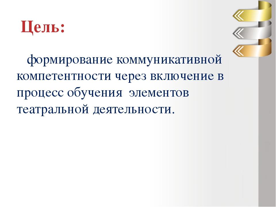 Цель: формирование коммуникативной компетентности через включение в процесс...