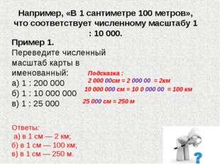 Например, «В 1 сантиметре 100 метров», что соответствует численному масштабу