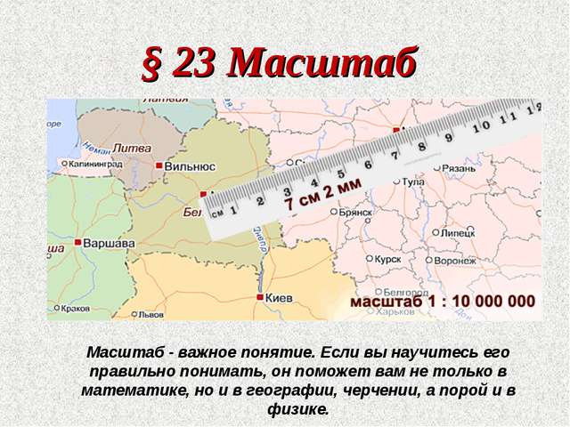 § 23 Масштаб Масштаб - важное понятие. Если вы научитесь его правильно понима...