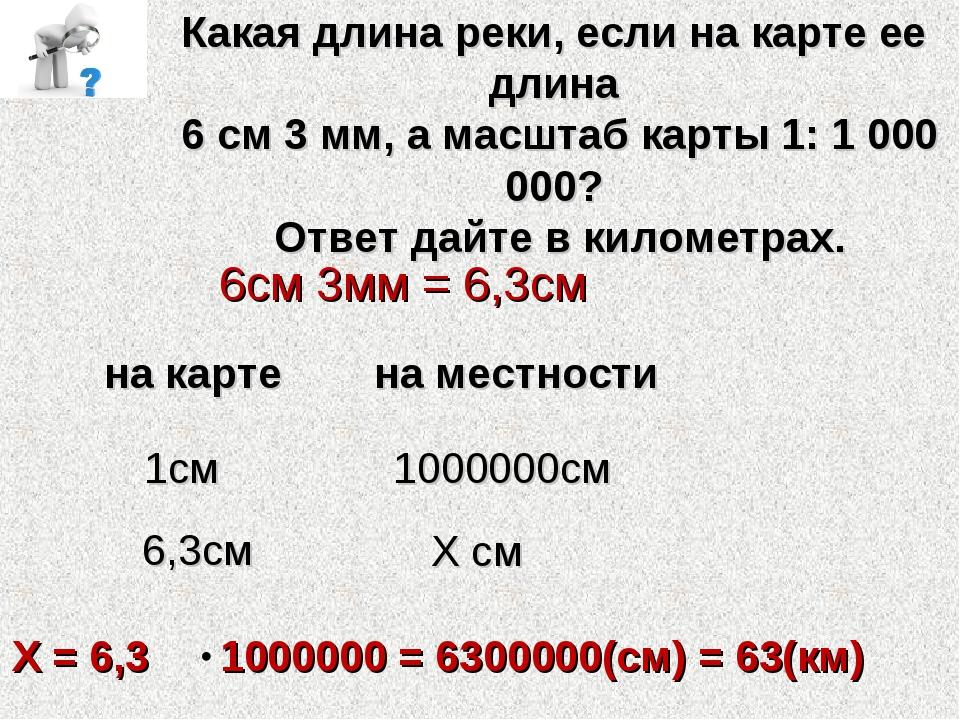 Какая длина реки, если на карте ее длина 6 см 3 мм, а масштаб карты 1: 1 000...