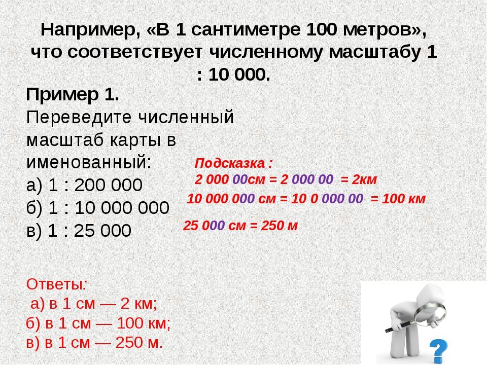 Например, «В 1 сантиметре 100 метров», что соответствует численному масштабу...