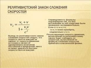Вывод: из релятивистского закона сложения скоростей следует, что скорость св