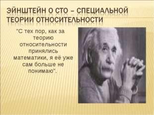 """""""С тех пор, как за теорию относительности принялись математики, я её уже сам"""