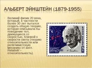 Великий физик 20 века, который, в частности более 30 лет пытался создать общу