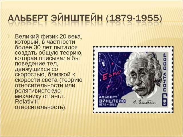 Великий физик 20 века, который, в частности более 30 лет пытался создать общу...