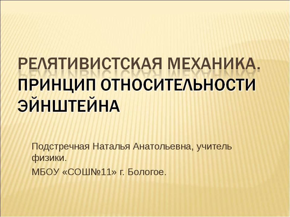 Подстречная Наталья Анатольевна, учитель физики. МБОУ «СОШ№11» г. Бологое.
