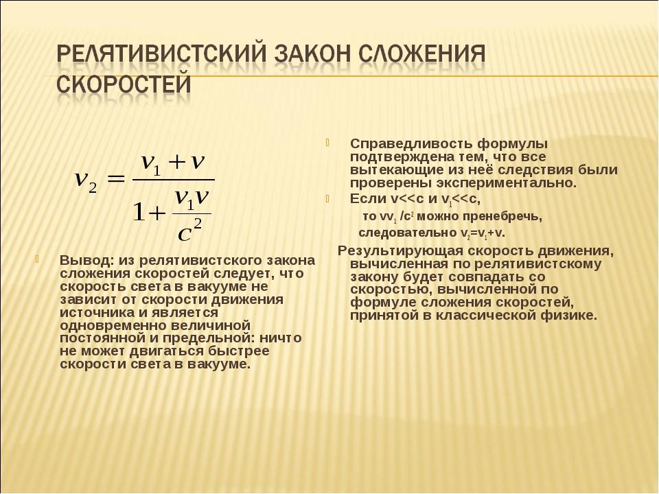 Вывод: из релятивистского закона сложения скоростей следует, что скорость св...