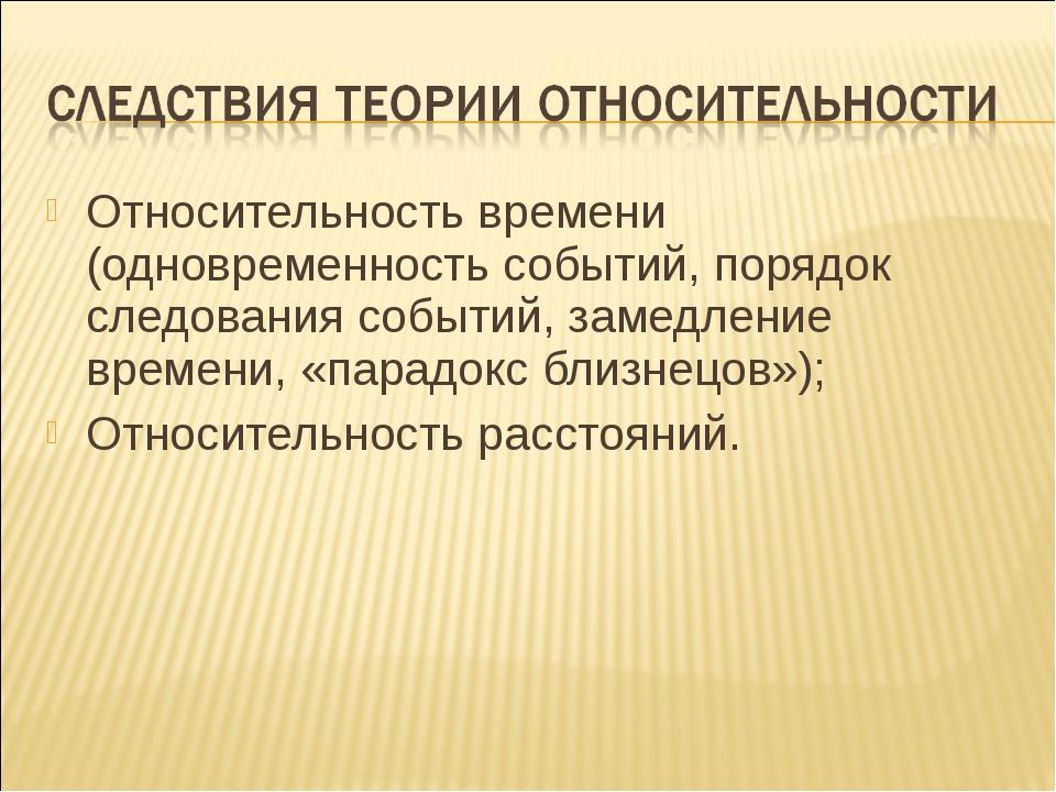 Относительность времени (одновременность событий, порядок следования событий,...