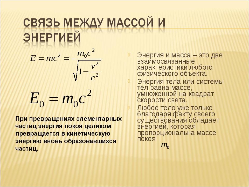 Энергия и масса – это две взаимосвязанные характеристики любого физического о...