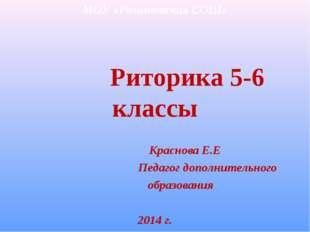 МОУ «Романовская СОШ» Риторика 5-6 классы Краснова Е.Е Педагог дополнительног