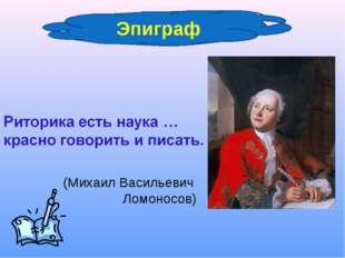 Эпиграф (Михаил Васильевич Ломоносов)