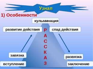 РАССКАЗ 1) Особенности вступление завязка развитие действия кульминация спад
