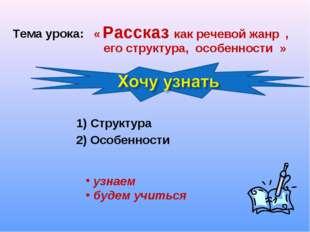 Рассказ как речевой жанр узнаем будем учиться 1) Структура 2) Особенности Те