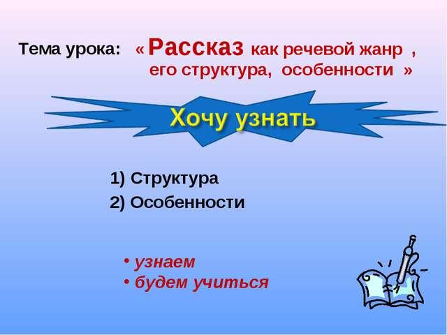 Рассказ как речевой жанр узнаем будем учиться 1) Структура 2) Особенности Те...
