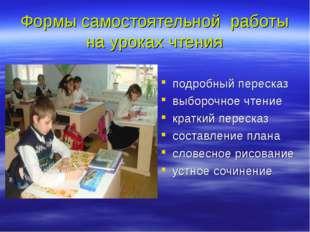 Формы самостоятельной работы на уроках чтения подробный пересказ выборочное ч