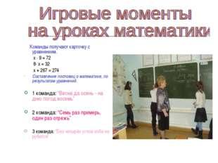 Команды получают карточку с уравнением. x · 9 = 72 8· x = 32 x + 267 = 274 С