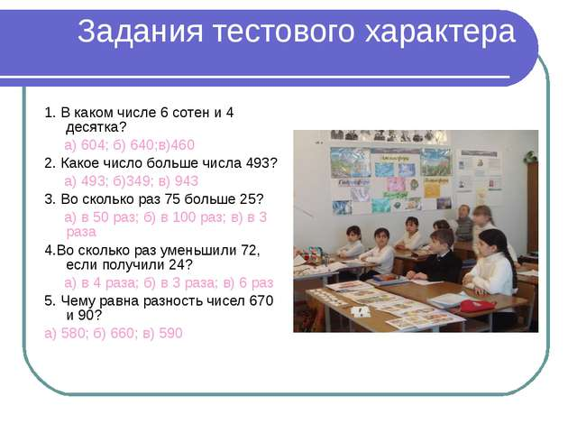 Задания тестового характера 1. В каком числе 6 сотен и 4 десятка? а) 604; б)...