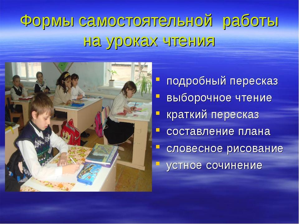 Формы самостоятельной работы на уроках чтения подробный пересказ выборочное ч...