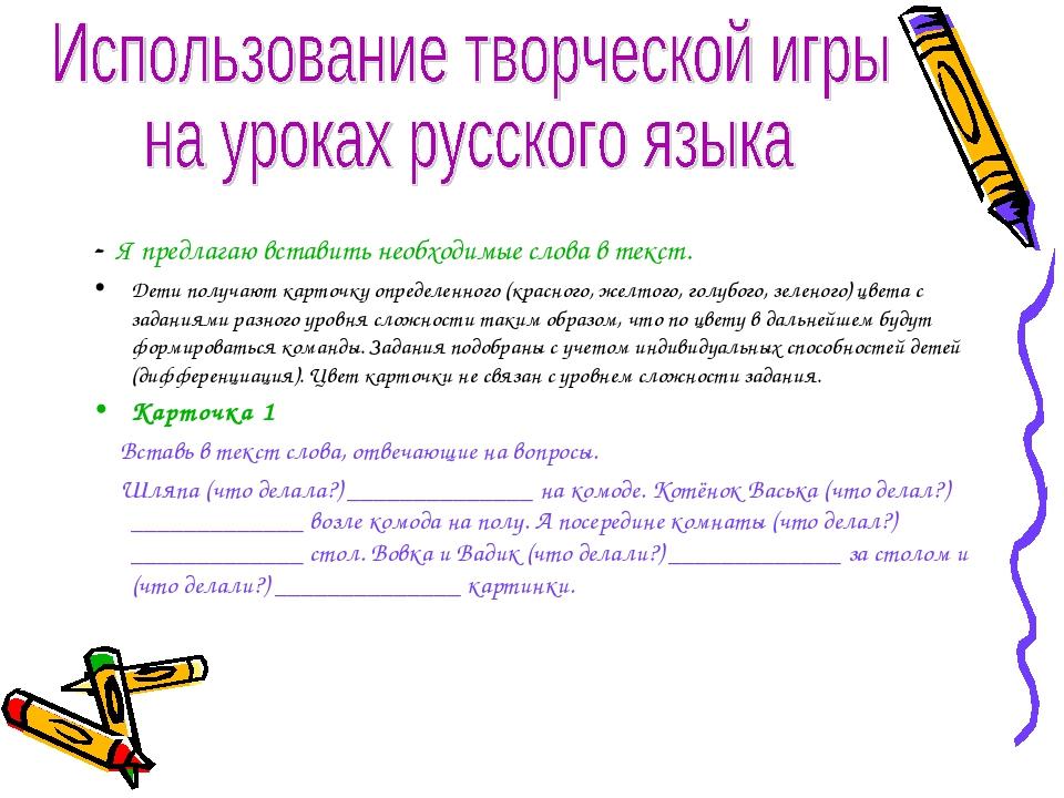 -Я предлагаю вставить необходимые слова в текст. Дети получают карточку опре...