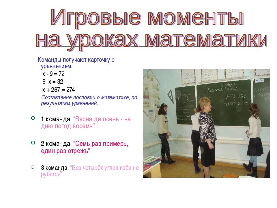 Команды получают карточку с уравнением. x · 9 = 72 8· x = 32 x + 267 = 274 С...