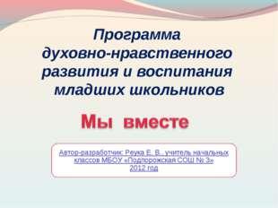 Программа духовно-нравственного развития и воспитания младших школьников Авто