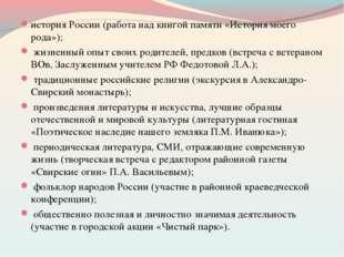 история России (работа над книгой памяти «История моего рода»); жизненный опы
