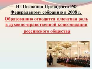 Из Послания Президента РФ Федеральному собранию в 2008 г. Образованию отводит