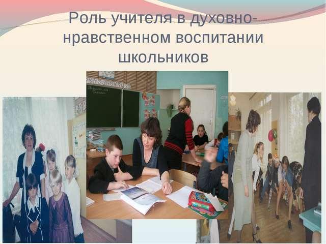 Роль учителя в духовно-нравственном воспитании школьников